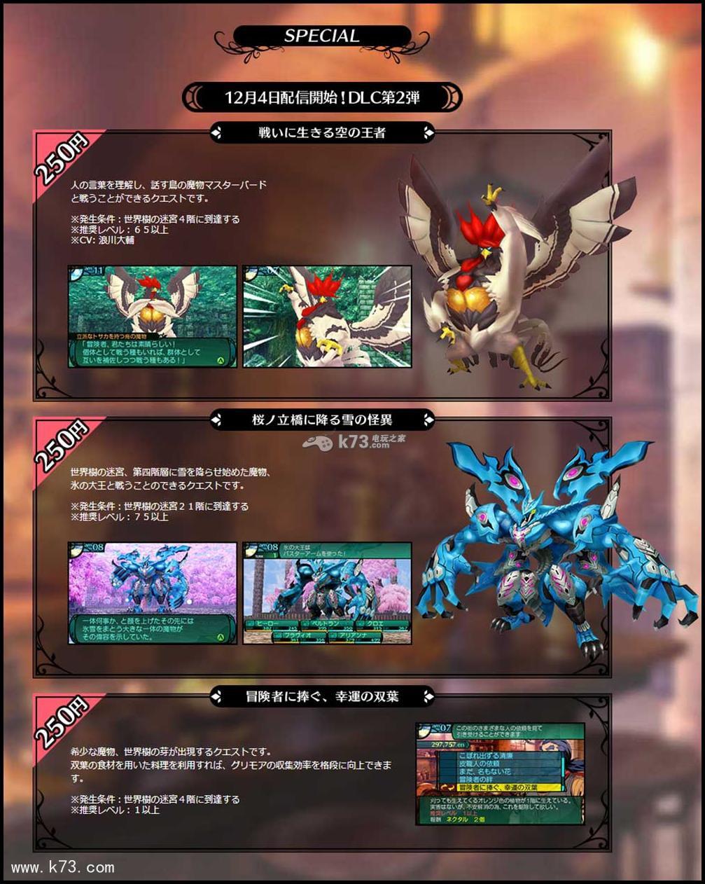 新世界树迷宫2 日版dlc下载