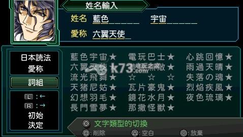 第二次超级机器人大战Z再世篇 汉化测试版下载 截图