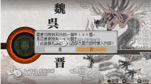 真三国无双6特别版 中文版v1.02下载 截图