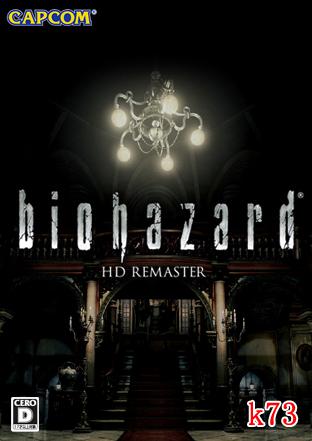 生化危机HD重制版 汉化版下载