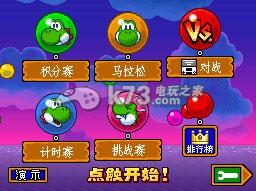 摸摸耀西云中漫步 中文版下载 截图