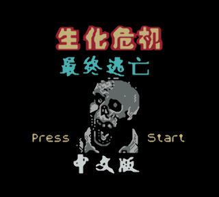 gbc生化危机3最终逃亡简体中文汉化版下载