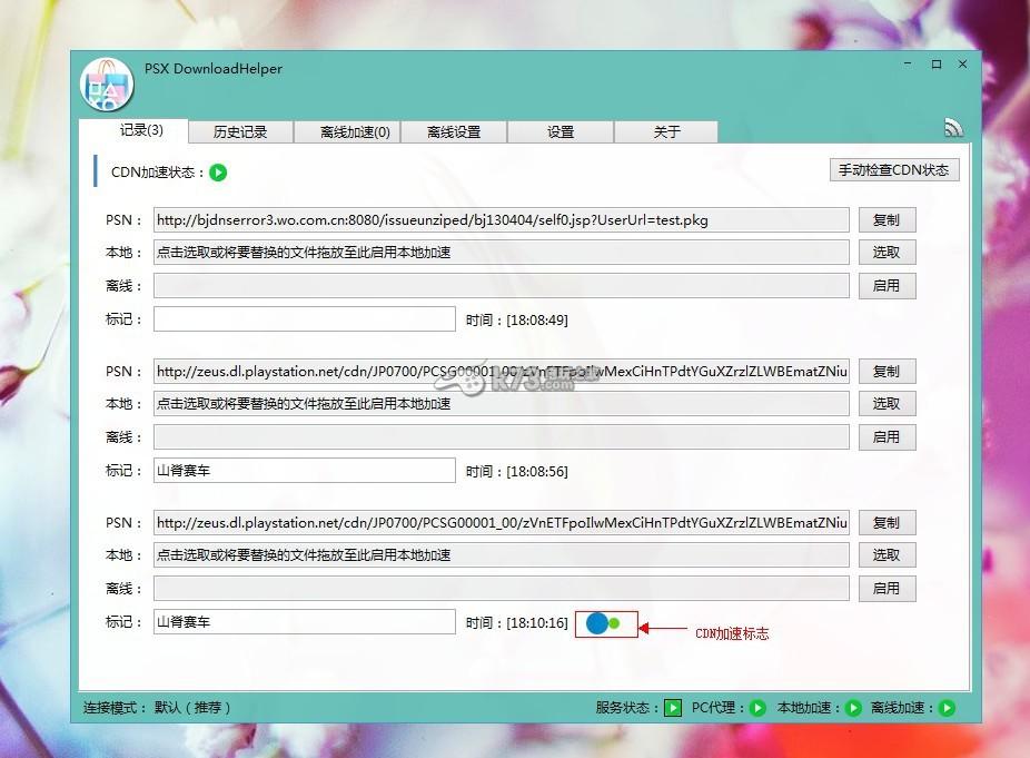 psx downloadhelper下载及图文教程 截图