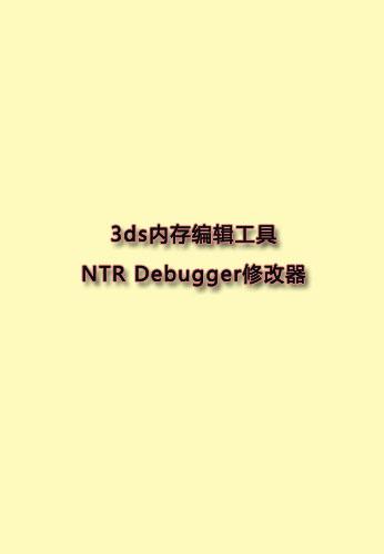 NTR Debugger修改器 下载