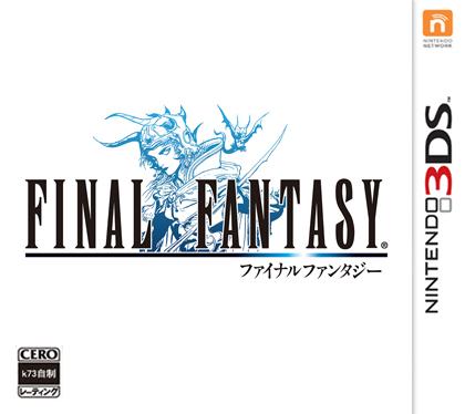 最终幻想1 3D复刻版 日版下载