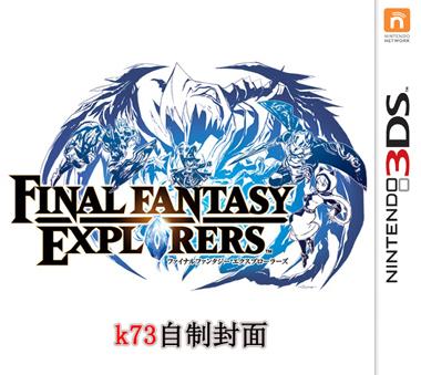 最终幻想探索者日版v1.1补丁下载
