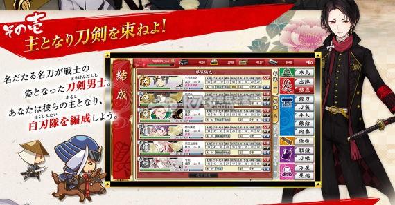 刀剑乱舞 v3.1.7 单机版下载 截图