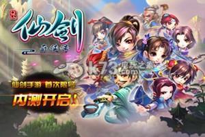 仙剑奇侠传手游 v1.1.49 下载 截图