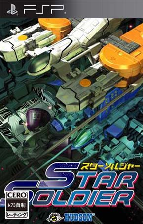 星际战士日版下载