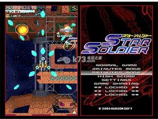 星际战士 日版下载 截图