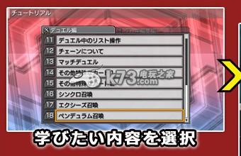 游戏王ARC-V卡片力量sp 汉化版下载 截图