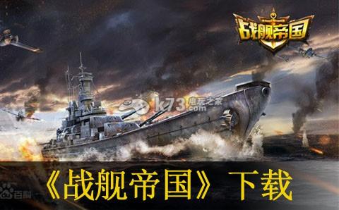 战舰帝国 v3.2.34 下载 截图