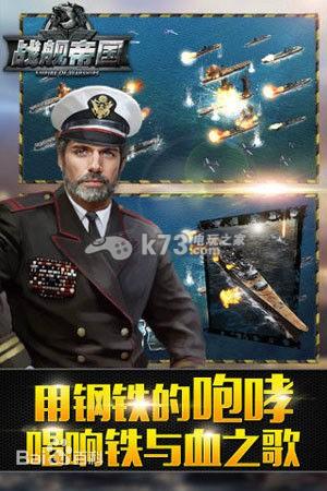 战舰帝国 v3.2.42 下载 截图