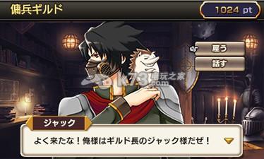 梦幻模拟战 日版下载 截图