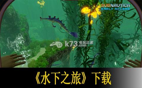 水下之旅 下載 截圖