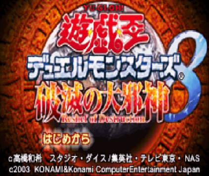 游戏王8汉化版下载