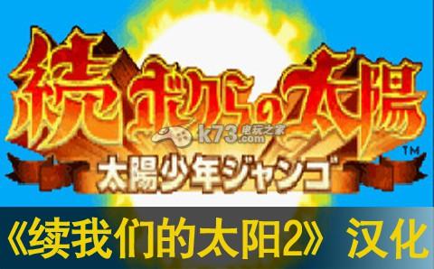 续我们的太阳2 汉化版下载 截图