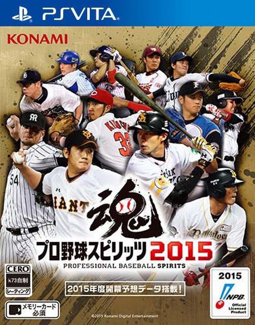 职业棒球之魂2015日版下载
