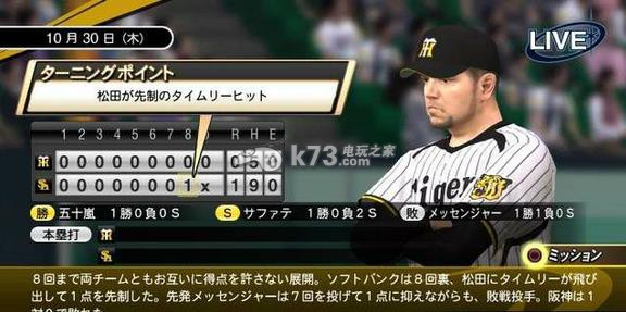 职业棒球之魂2015 日版下载预约 截图