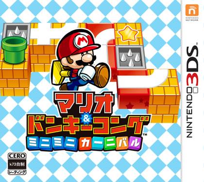 马里奥和大金刚 迷你行动 日版下载【3DSWare】