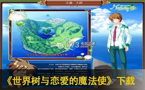 MagusTale世界树与恋爱的魔法使 汉化版下载 截图