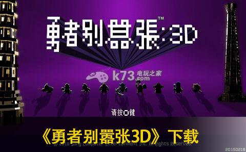 勇者别嚣张3D 汉化版下载 截图