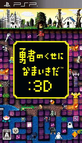 勇者别嚣张3D汉化版下载