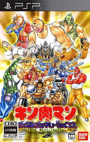 筋肉人肌肉时代 日版下载