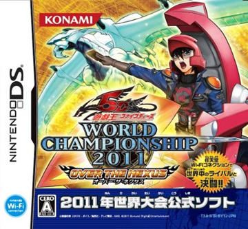 游戏王5ds世界冠军大会2011 汉化v2.0版下载