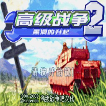 高级战争2中文版