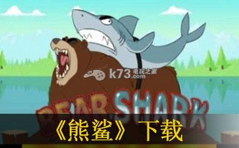 熊鲨_饥饿鲨灰鲭鲨任务_金鲨银鲨技巧