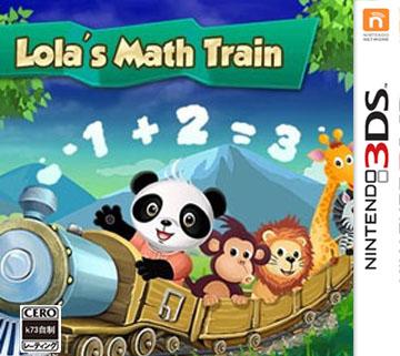 [3DS]3ds 乐乐的数学小火车欧版下载【3DSWare】