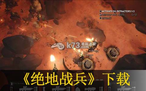 绝地战兵 中文版下载预约 截图