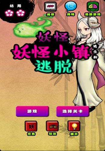 妖怪小镇逃生剧 中文版下载
