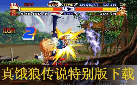 3ds真传说电玩昆仑山自助游攻略特别版GB版下载1_K73饿狼之图片