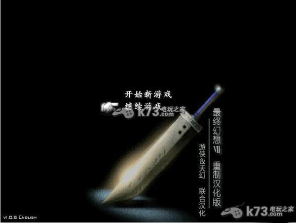 最终幻想7 完全汉化版下载 截图