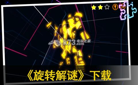 旋转解谜 中文破解版下载 截图