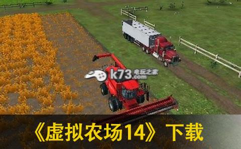虚拟农场14 国行版下载 截图