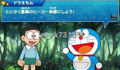 3ds 哆啦A梦大雄的宇宙英雄记日版下载 k73电玩之家图片