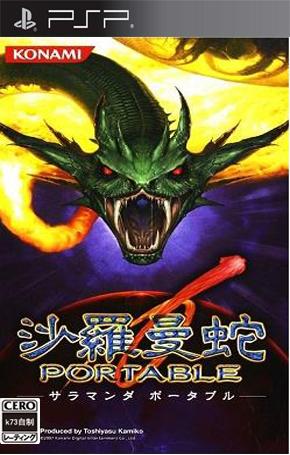 沙罗曼蛇携带版日版下载