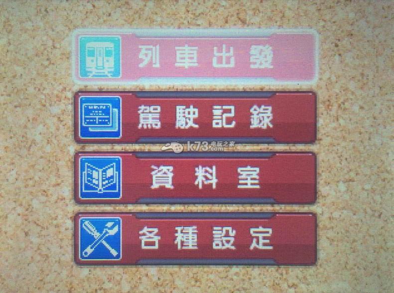 铁道日本!长良川铁道-出发篇 中文汉化版下载 截图