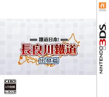 铁道日本!长良川铁道-出发篇中文汉化版下载