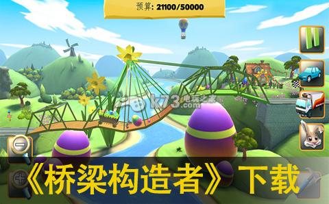 桥梁构造者 v7.08.2318.4802 中文版下载 截图