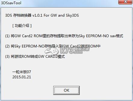 3DS存档转换工具 For GW Sky3DS 1.01下载 截图