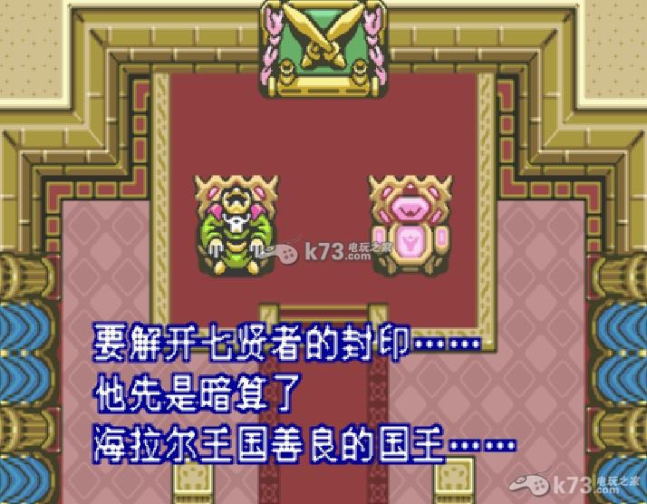 塞尔达传说众神的三角力量 中文版 截图
