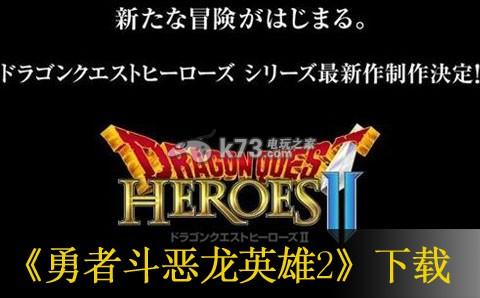 勇者斗恶龙英雄2 日版下载 截图