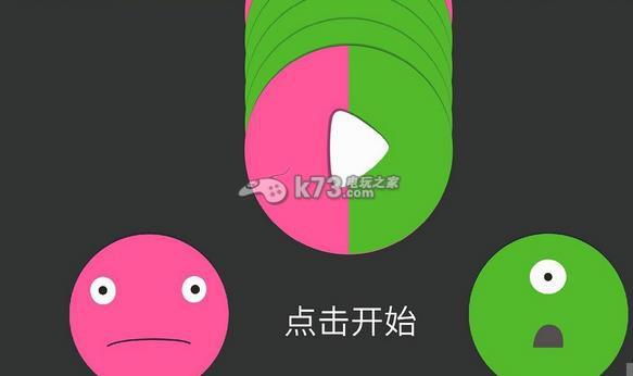 游戏名称:疯狂的笑脸 游戏类型:休闲益智类 系统要求:Android 2.3+ 更新时间:2014-11-27 语言版本:中文版 游戏容量:3.95MB 操作方式:手柄、遥控 《疯狂的笑脸》这款游戏非常简单,没有非常炫酷的背景,道具等,非常的单一,主要围绕着笑脸展开的,在越高关卡中难度就会越大,只要熟练的操作就可以快速的通关了,下面就来一起看看这款游戏吧!