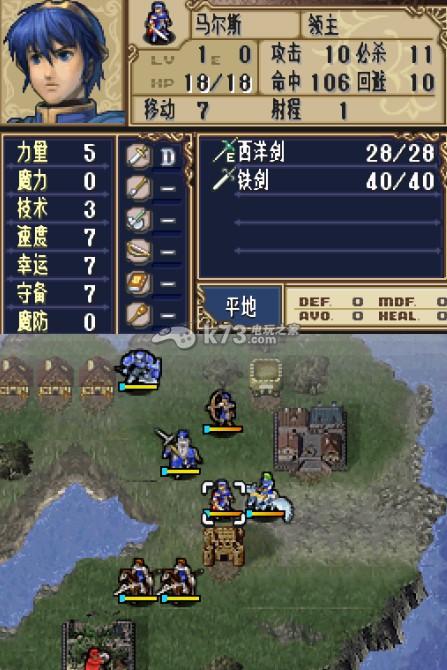 火焰纹章新暗黑龙与光之剑 中文版下载 截图