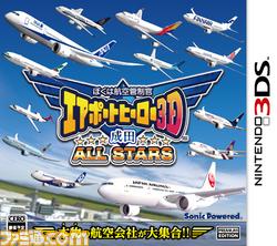 航空管制パズルゲーム「ぼくは航空管制官4 羽田2 …