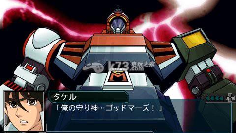 第二次超级机器人大战Z破界篇 日版下载 截图